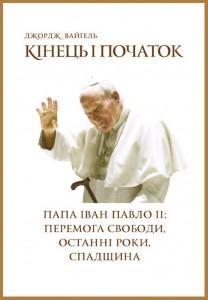 Weigel_Kinecj_i_Pochatok