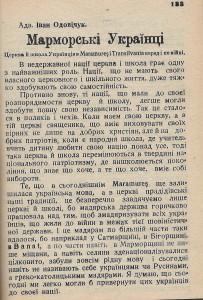 marmors-ki-ukrayintsi-1-obr